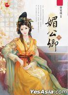 Mei Gong Qing  Si