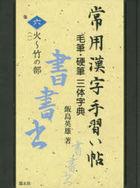 常用漢字手習い帖 毛筆・硬筆三体字典 6