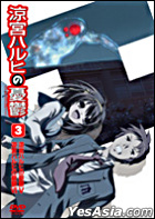 Suzumiya Haruhi no Yuutsu 3 (Normal Edition) (Japan Version)