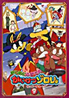 Majime ni Fumajime Kaiketsu Zorori Zekkocho! (DVD) (Vol.9) (Japan Version)