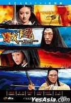 The Warring States (DVD-9) (DTS Version) (China Version)