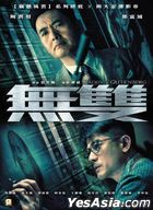 Project Gutenberg (2018) (DVD) (Hong Kong Version)