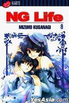 NG Life (Vol.8)