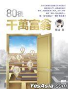 80 Hou Qian Wan Fu Weng