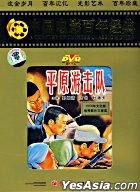 Ping Yuan You Ji Dui (DVD) (China Version)