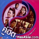 R-Siam : Koo Hit (Thailand Version)