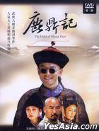 鹿鼎记 (2008) (DVD) (19-36集) (待续) (台湾版)