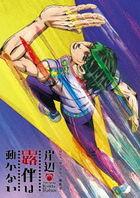 Thus Spoke Kishibe Rohan OVA[ZANGE SHITSU/THE RUN] (Blu-ray)(Japan Version)