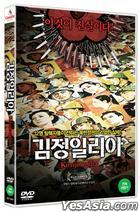 Kimjongilia (DVD) (Korea Version)