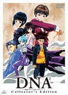 D.N.A 2 -Dokoka de Nakushita Aitsu no Aitsu- Collector's Edition DVD  (DVD)(Japan Version)