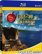 Hengchun Peninsula (Blu-ray) (Hong Kong Version)