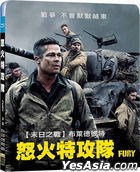 Fury (2014) (Blu-ray) (Taiwan Version)