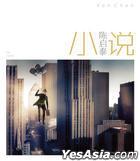 小說 (CD + DVD) (中國版)