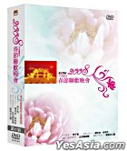 The Variety Gala for Spring Festival 2008 (DVD) (Taiwan Version)