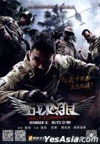 Wolf Warriors (2015) (DVD-9) (China Version)