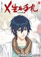 X Sheng Cun Shou Zha: Tian Xin Yue Hu (Vol.2) (End) (Novel)