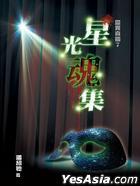 Ling Yi Zhi Bo7 - - Xing Guang Hun Ji