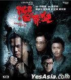 Laughing Gor之潛罪犯 (2011) (VCD) (香港版)