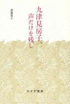 kutsumi fusako koe dake o nokoshi