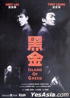 Island Of Greed (1997) (DVD) (Kam & Ronson Version) (Hong Kong Version)