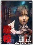 废校 (2019) (DVD) (台湾版)