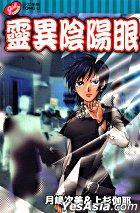 Ling Yi Yin Yang Yan (All)