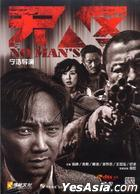 No Man's Land (DVD-9) (China Version)
