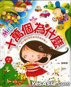 Mini  Shi Wan Ge Wei Shi Mo