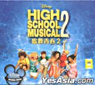 High School Musical 2 (VCD) (Hong Kong Version)