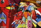 GETTER ROBOT G VOL.1 (Japan Version)