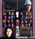 犬神家之一族 (2006) (VCD) (香港版)