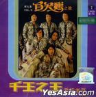 白天鵝之歌 - 千王之王 Vol 9 (2CD) (マレーシア版)