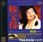 Han Bao Yi 1 Lao Ge Hui Yi Lu DSD (Vinyl CD) (China Version)