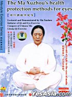 Ma-style Exercise Series - The Ma Xuzhou's Health Protection Methods For Eyes (DVD) (English Subtitled) (China Version)