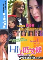 Hi Working Girl (Vol.1-12) (To Be Continued)