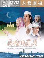 Da Ai Drama: Zhen Qing Ban Xing Yue (DVD) (End) (Taiwan Version)