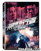 The Infernal Walker (2020) (DVD) (Taiwan Version)