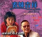 Cousin Jixiang Vol.16-20