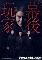 幕後玩家 (2016) (DVD) (1-35集) (完) (中英文字幕) (TVB劇集) (美國版)