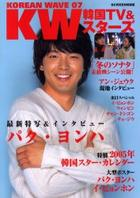 korian ueivu 7 sukuri n 7 KOREAN WAVE 7 kankoku terebi ando suta zu kantou esupi  paku yonha i biyonhon uombin rainichi tok...