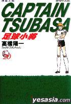 Captain Tsubasa - Pocket Edition (Vol.20)