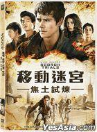 Maze Runner: The Scorch Trials (2015) (DVD) (Hong Kong Version)