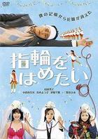 Yubiwa wo Hametai (DVD) (Japan Version)