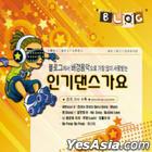 Blog Popular K-Pop (2CD) (Remake Album)