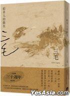 Dao Cao Ren De Wei Xiao [ San Mao Shi Shi30 Zhou Nian Ji Nian Ban ]