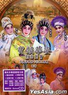 寶韻華姿 新曲戲寶 張寶華粵曲卡拉OK專輯 (三) (DVD + CD)