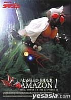 Kamen Rider (Masked Rider) Amazon Vol.1 (Japan Version)