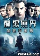 Star Trek Into Darkness (2013) (DVD) (Taiwan Version)