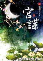 Xiao Shuo house 076 -  Gong Die( San)