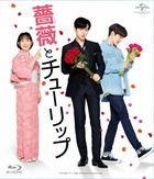 Bara to Tulip  (Blu-ray) (Normal Edition) (Japan Version)